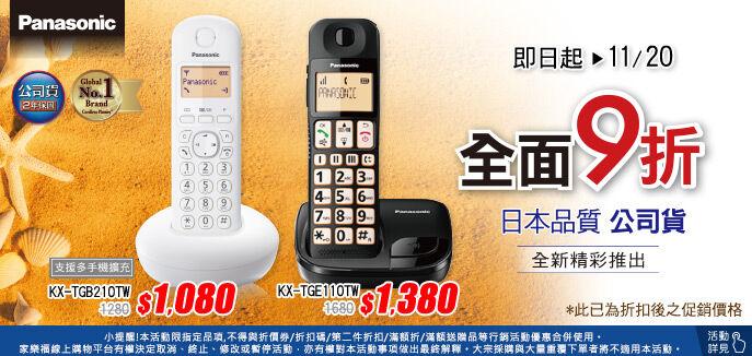 國際牌電話
