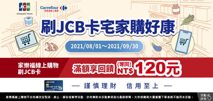JCB刷卡優惠