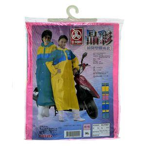 晶彩前開塑膠雨衣-顏色隨機出貨