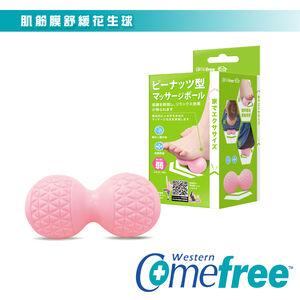 Comefree 肌筋膜舒緩花生球(弱)
