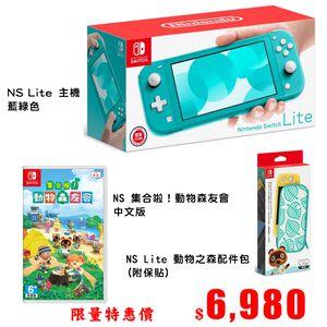 Nintendo Switch Lite 特惠組(客訂交貨商品,非24小時到貨)