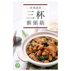 祥和蔬食三杯猴頭菇-180克(全素)