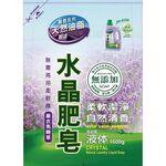 Crystal Natural Fabric Liquid Soap, 薰衣馬鞭草, large