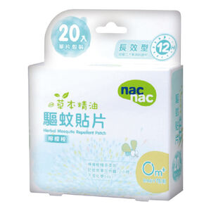 Herbal Mosquito Repellent Patch