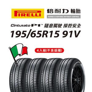 P1cint 195/65R15 91V(C)