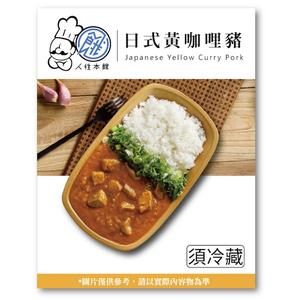 Japanese Yellow Curry Pork