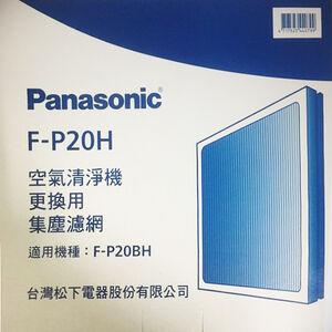 國際F-P20H空氣清淨機濾網