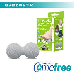 Comefree 肌筋膜舒緩花生球(強)