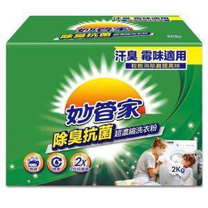 妙管家超濃縮洗衣粉-除臭抗菌-2kg