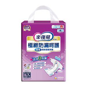 【安心價】來復易極緻防漏呵護透氣型紙尿褲XL (7片/入)