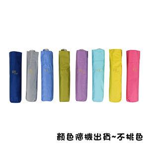素色黑膠傘-三折超輕量蛋捲傘(顏色隨機出貨)
