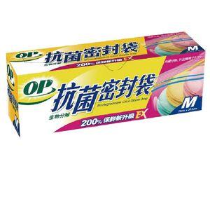 OP生物分解抗菌密封袋 M