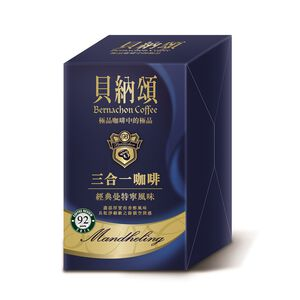 Bernachon 3 In 1 Coffee(Classic Mandelin