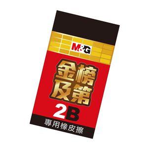 MG Eraser for 2B