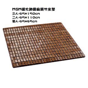 MSM碳化細緻麻將竹坐墊-單人-45*45cm