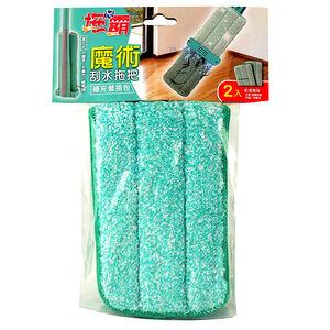 TU SHEN  Scrape mop refill 2PCS