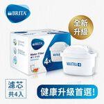BRITA MAXTRA Plus 濾芯-全效型 4入, , large