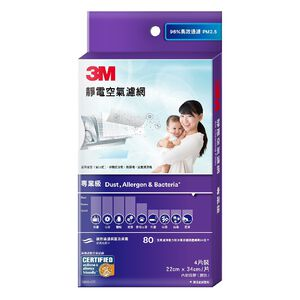 3M Bacteria AC Filter