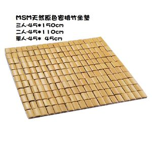 MSM天然原色密排竹坐墊-單人-45*45cm