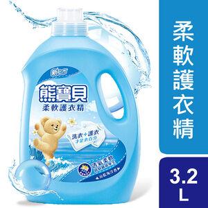 新熊寶貝柔軟護衣-精沁藍海洋香-3.2L