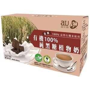 100 Organic Brown Sugar Plant