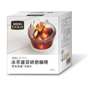 【限量】雀巢金牌冰萃濾袋研磨咖啡-堅果香韻中烘焙10gx8入