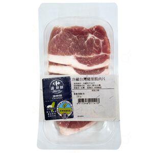 CQL Pork Loin