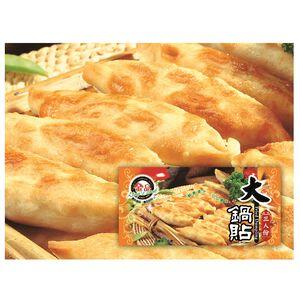 Jip Pin Fried Dumpling