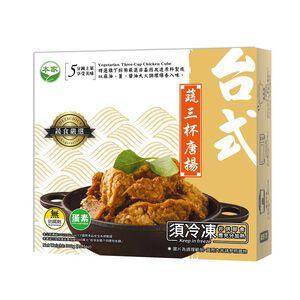 Benjia Vegetarian Three-Cup Chicken Cub