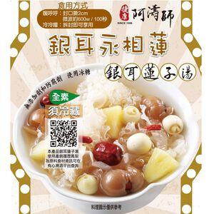 Tremella  Lotus Seed Sweet Soup