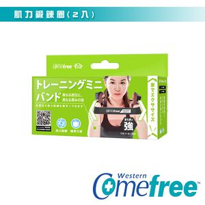 Comefree肌力鍛鍊圈-強階(2入)
