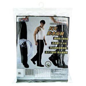 反光防水雨褲-黑色-M~3XL