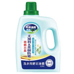 Crystal Natural Laundry Liquid Soap