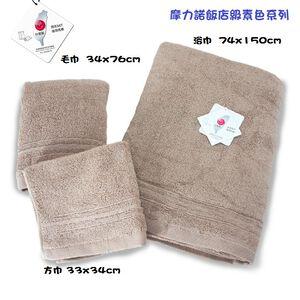 摩力諾飯店級素色緞條浴巾
