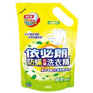 依必朗防蹣抗菌洗衣精補充包-綠茶香氛-2000g