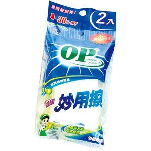 OP Spot Eraser