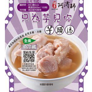 Taro Sweet Soup