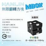 MBOX無限翻轉方塊(黑色), , large