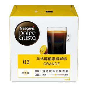 雀巢咖啡美式醇郁濃滑咖啡膠囊--128g