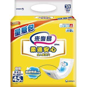 【安心價】來復易柔適安心紙尿片 (45片/入)