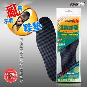 COMELIFE 3D透氣除臭乳膠鞋墊