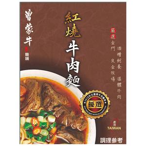 Zeng Mengniu-Braised beef noodle soup