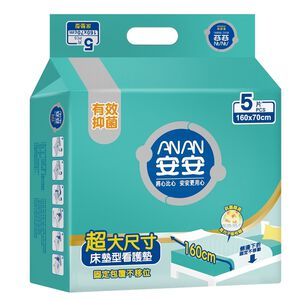 ANAN Bed size Underpad
