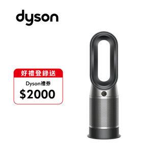 Dyson HP07 三合一涼暖空氣清淨機