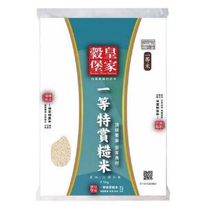 皇家穀堡一等特賞糙米(圓ㄧ)2.5Kg