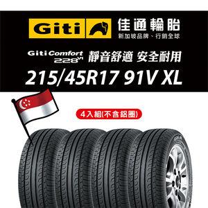 佳通輪胎228v1 215/45R17