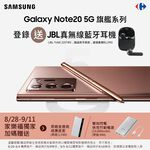 SAMSUNG Note20 Ultra 5G (12G/512G), , large