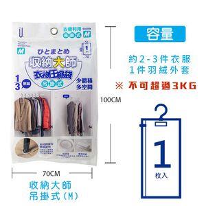 Hangable compressed bag(M)