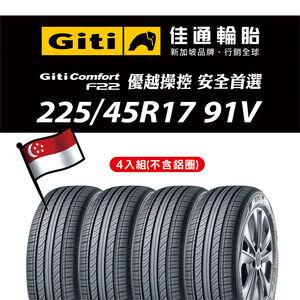 佳通輪胎F22 225/45R17