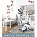 輝葉-輕商用磁控健身車, , large
